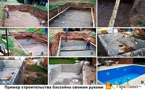 Инструкция постройки бассейна