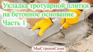 Способы укладки бетонной плитки
